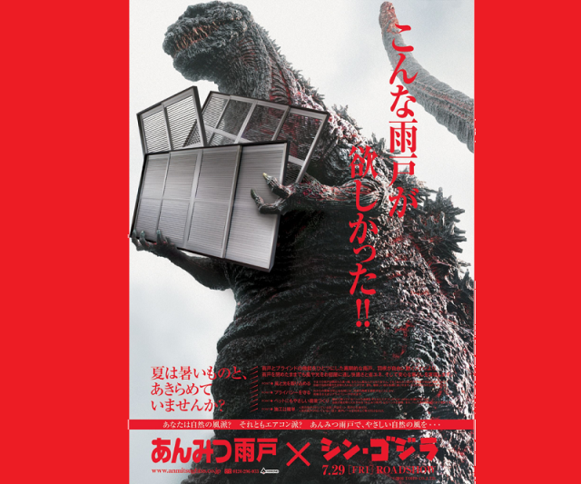 Net users half-amused, half-irked by images of Godzilla selling various Japanese products