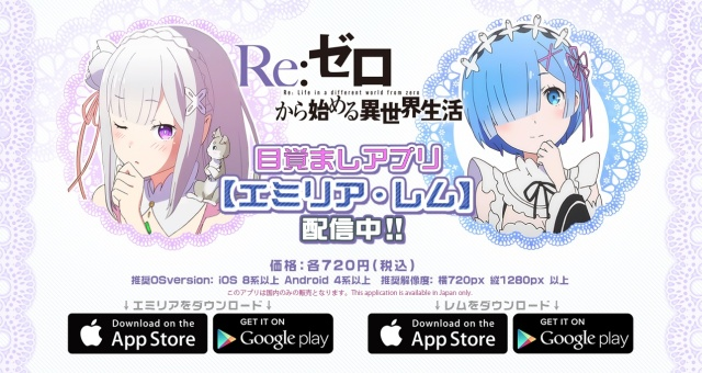Start your day with a wake up call from Re:Zero's Emilia or Rem!
