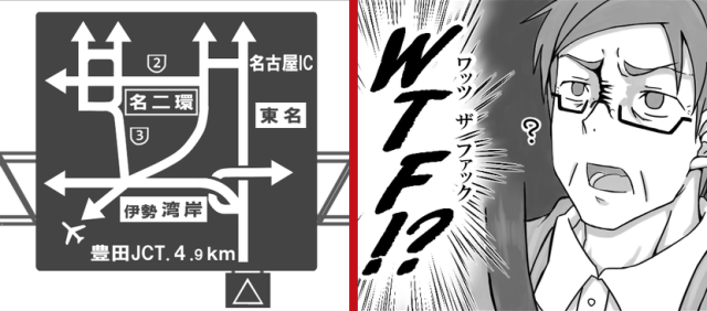 Japan has some ridiculously confusing highway signs, funny manga shows us
