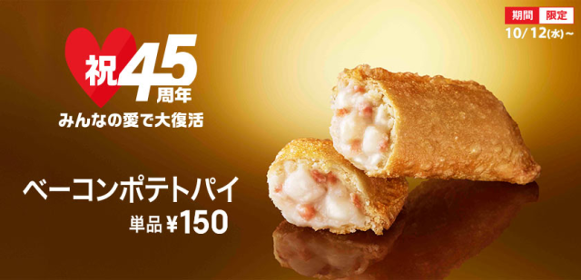 McDonald's Japan set to reinstate Bacon Potato Pies on its menu, delight former idol singer【Vid】