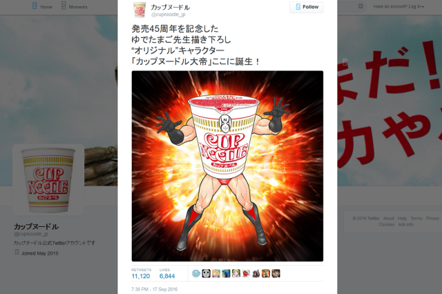 Cup Noodle introduces their 45th anniversary character,  Cup Noodle the Great