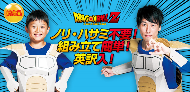 Anime fan Halloween costume planning is now done thanks to cardboard Dragon Ball Z battle armor