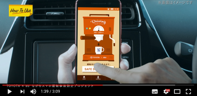 New Japanese app bribes you with free coffee for putting down your smartphone when driving 【Vid】