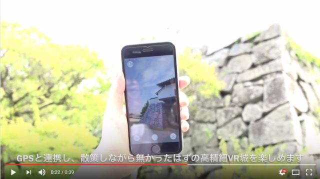 VR and GPS combine for new Japanese castle and historical landmark sightseeing app