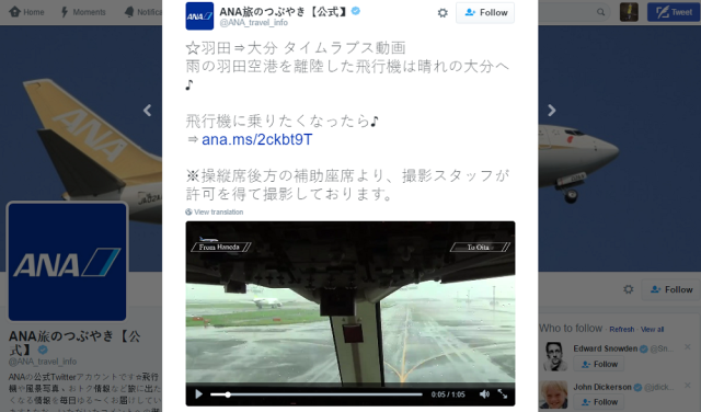 Check out this time-lapse from Haneda to Oita Airport straight from the pilot's seat【Video】