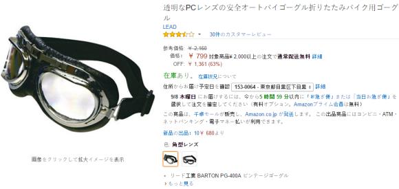goggle-1
