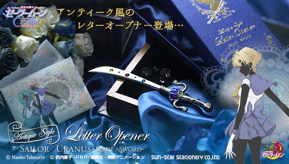 Open mail with the awesome Sailor Uranus Space Sword from Japan!
