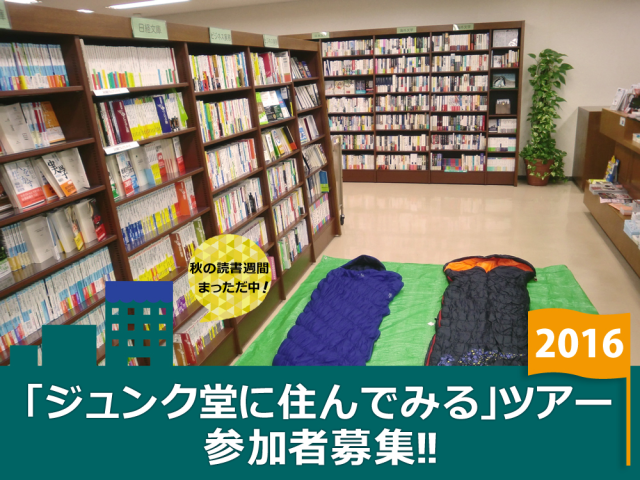 Why stay in a hotel when you can spend the night in this Tokyo bookstore instead?