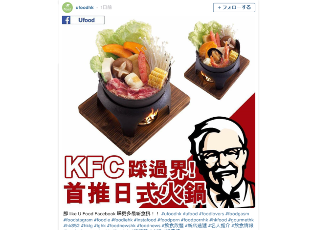 Kentucky Fried Sukiyaki? Japanese-style hot pots now on the menu at KFC Hong Kong