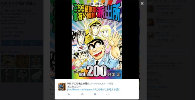 Was the end of Kochikame, the longest-running manga series ever, foreshadowed two years ago?