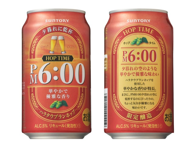 New Suntory Japanese beer tells you what time to drink it