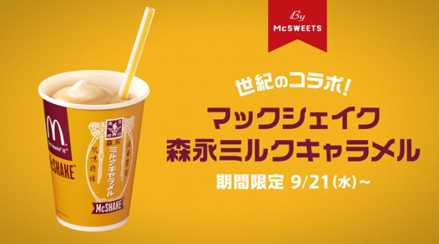 McDonald's Japan to sell caramel shakes in partnership with centuries-old confectionary brand