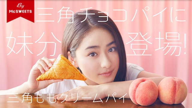 "McDonald's Japan offers sweet peach as a ""triangle pie""!"