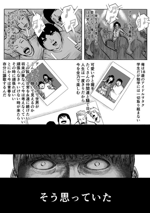 otaku comic 1