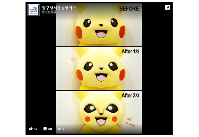 Pikachu goes under the knife at South Korean cosmetic surgery clinic, with freaky results