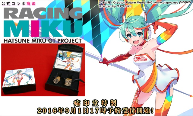 On your mark, get set, and go with these Racing Miku 2016 stamps!