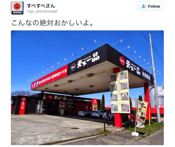 Old gas stations in Japan are being converted into ramen restaurants