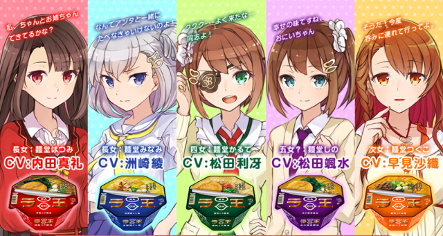 Anime girls will keep you company as you eat your instant ramen with new AR promotion