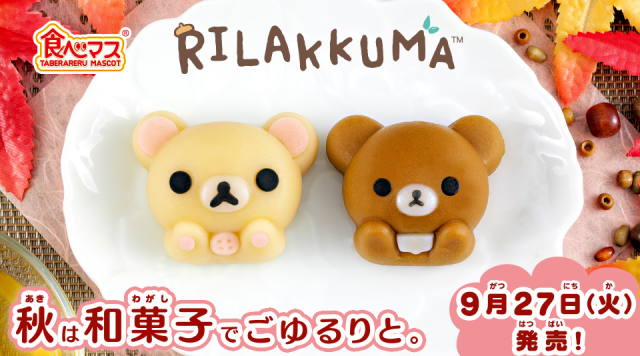 New Rilakkuma traditional Japanese sweets are ready to maul you with cuteness