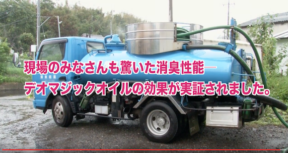 Japanese sewage trucks now smell like chocolate