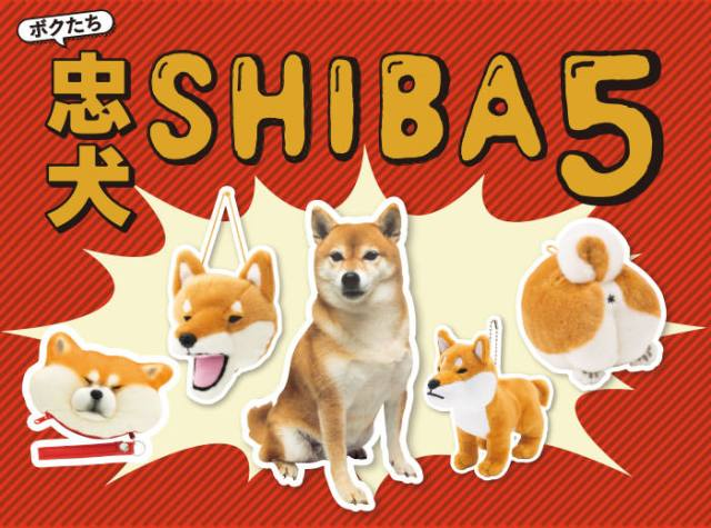 New Shiba Inu goods from Felissimo Japan include squishy faces and cute dog bottoms