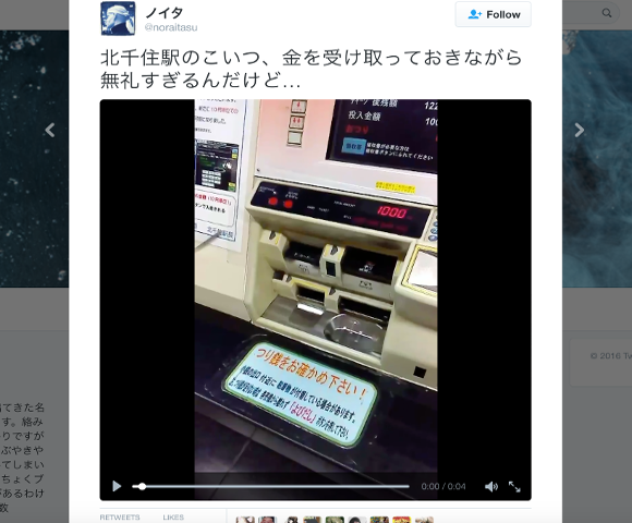 Ticket machine at Japanese train station surprises everyone with its rudeness【Video】