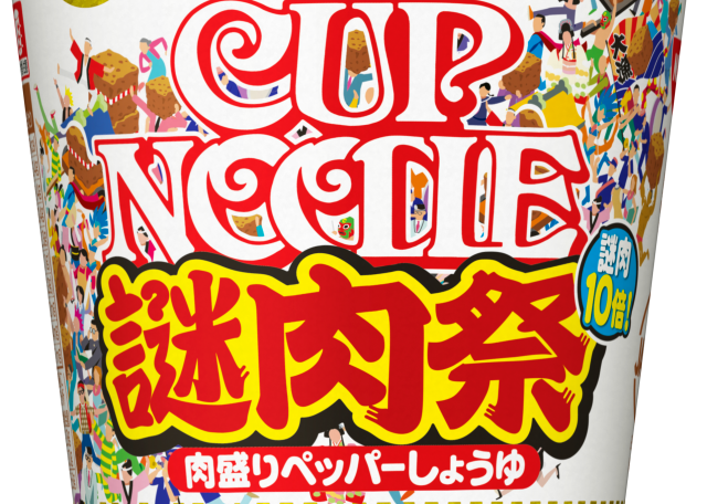 Cup Noodle Mystery Meat Festival sales suspended due to overwhelming demand