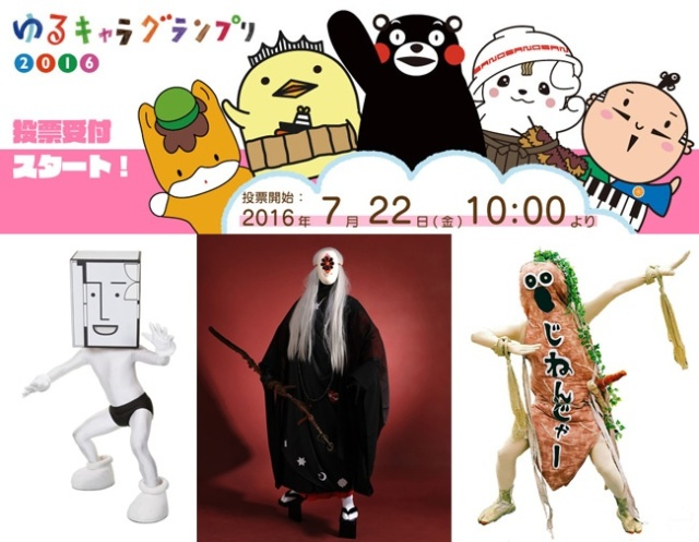 This year's contest to choose Japan's greatest mascot attracting some shady characters