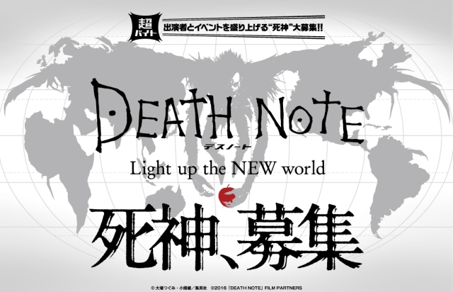 Upcoming live-action Death Note film is now recruiting shinigami Ryuk cosplayers for PR events!