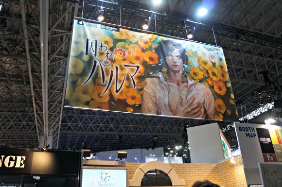 "Something for the ladies: at Tokyo Game Show 2016, it was all about the ""Otome Apps"""