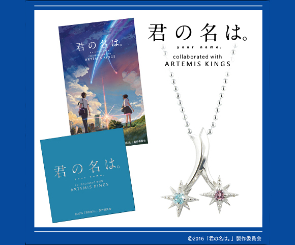 "Kimi no Na Wa jewellery released to celebrate success of Japanese anime film ""your name."""