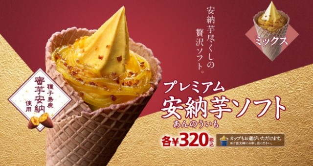 Japan's latest must-try ice cream is available from … the local convenience store!