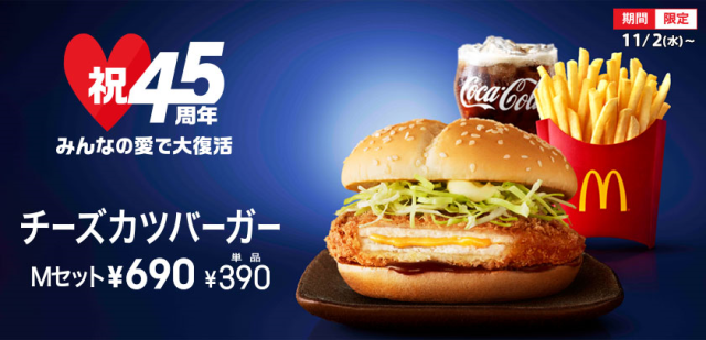 McDonald's Japan adds deep-fried cheese cutlet sandwiches to its menu
