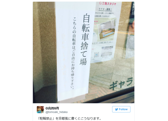 "Diabolically clever Kyoto style of writing ""No bike parking"" has Japanese Internet impressed"
