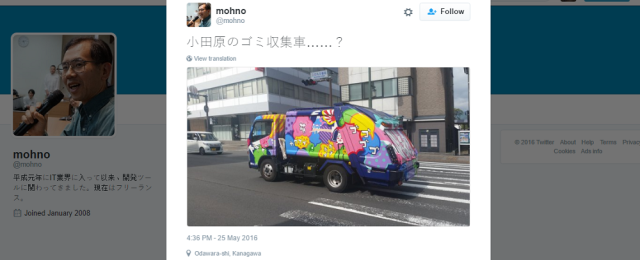 Japanese garbage trucks are the latest vehicles to get the full makeover treatment