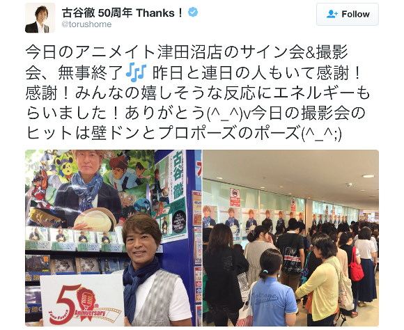 Japanese anime voice actor touched by fan's incredibly selfless gift at Animate store