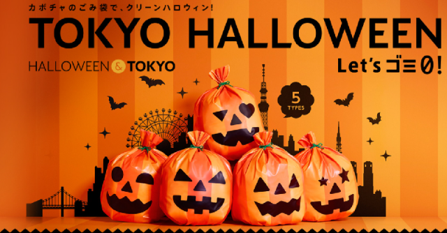 Jack-'o-lantern trash bags being handed out to fight litter during Tokyo Halloween parties