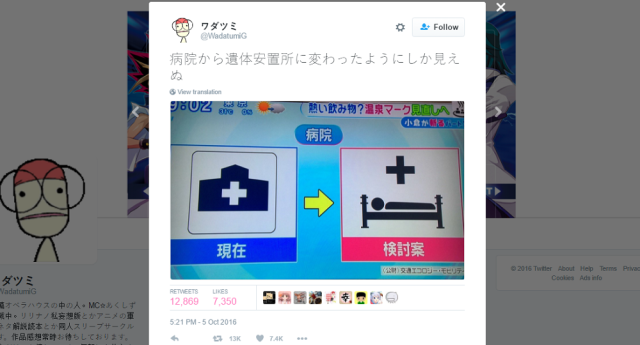"""Following the """"onsen"""" symbol re-design, """"hospital"""" mark might get a little makeover"""