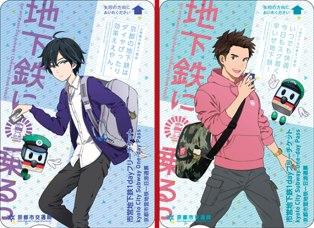 Kyoto's subway system is now endorsed by handsome anime men