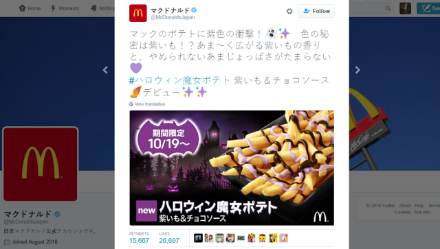 McDonald's Japan is adding another spooky flavor to their Halloween Choco french fry lineup