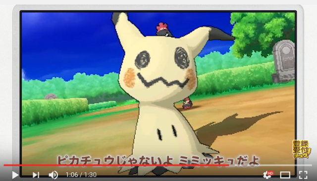 New Pokémon Mimikyu gets social media campaign, official song to help it make friends 【Video】