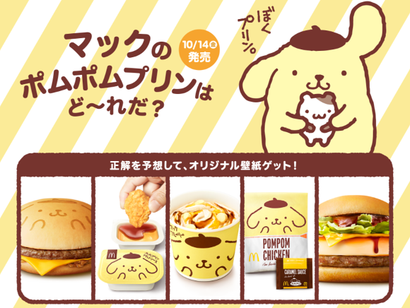 McDonald's Japan set to release new Sanrio character-themed menu item