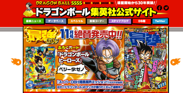 Japanese publisher Shueisha reveals plans to expand the Dragon Ball brand