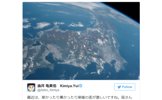 Japanese astronaut shares breathtaking photo of Japan's leaves turning red from space