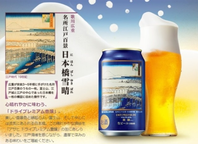 Get your beer in artistic cans featuring work by ukiyoe master Hiroshige!
