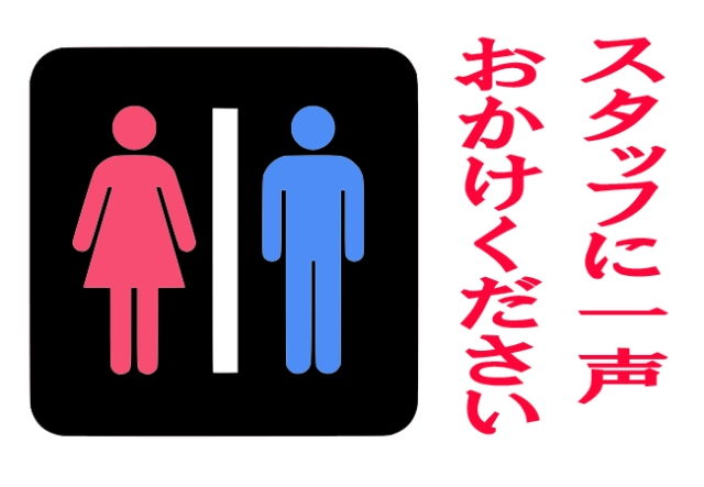 To ask or not to ask: The etiquette and law of using convenience store restrooms in Japan