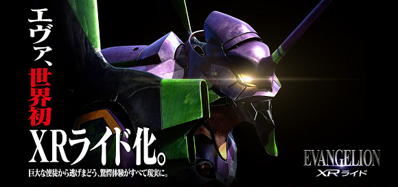 Evangelion ride being added to Universal Studios Japan this winter