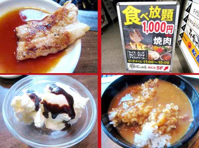 All-you-can-eat yakiniku, curry, and ice cream, all for just 10 bucks at this Tokyo restaurant