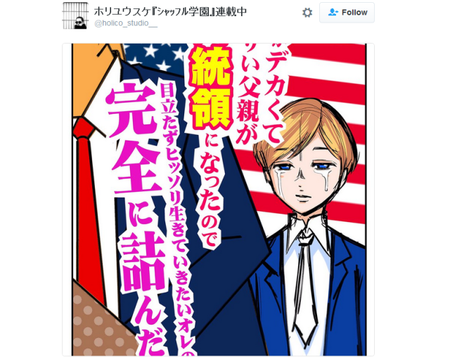 "Donald Trump's son Barron Trump becomes ""bishonen"" idol in Japan, gets own parody manga cover"