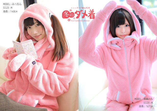 Japan's crazy-comfortable pajama jumpsuits promise to ruin your productivity this winter